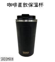 【野道家】sadomain仙德曼 咖啡直飲保溫杯-360cc/480cc