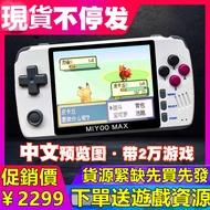 【免運促銷】大米MIYOO MAX開源掌機遊戲機刷機優化版PSP男孩生日禮物