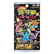 寶可夢集換式卡牌遊戲 劍&盾 閃色明星V 高級擴充包