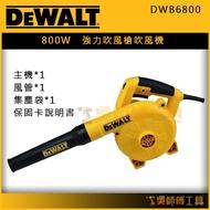 *吳師傅工具*得偉 DEWALT  DWB6800 強力吹風槍吹風機 可調速800W