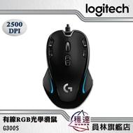 【羅技Logitech】G300S 有線RGB光學電競滑鼠