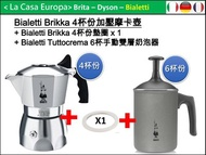 [My Bialetti] 4人份Brikka加壓摩卡壺 + 6杯份奶泡壺 + 加購墊圈x1。