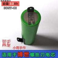 下殺 適用于維修更換博世電動螺絲刀電起子3.7V鋰電池電Bosch Gocatherine.tw.tw