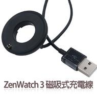 【磁吸式充電線】華碩 ASUS ZenWatch 3 智慧手錶專用磁吸充電線/WI503Q 藍牙智能手表充電線-ZW