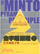 2331.金字塔原理2 實用訓練手冊(簡體書) (美)明托