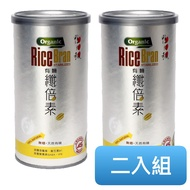 【鴨間稻】有機纖倍素(rice bran胚芽米糠麩)*玄米胚芽之精華*兩罐下標區