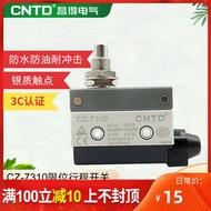 CNTD常德極限行程微動開關CZ-7310銀觸點自複位TZ-7310 AZ-7310