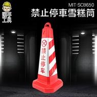 《頭手工具》交通路錐反光錐 65cm警示路錐 安全路障 錐形桶  禁止停車雪糕筒 隔離 三角錐 交通號誌錐