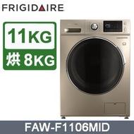 美國富及第 Frigidaire 11KG 洗脫烘滾筒洗衣機-金色 FAW-F1106MID