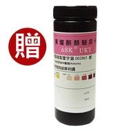 ASK 東耀 尿酮試紙 50片/罐 酮體試紙 台灣製造 免運費 贈皮脂夾