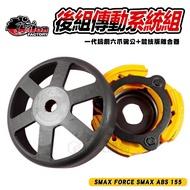 仕輪 一代鑄鋼六爪 碗公 + 競技版離合器 傳動 後組 適用於 SMAX FORCE SMAX ABS 155 傳動系統