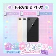 IPhone8 plus 128G 5.5吋 全新空機 i8+ Apple 原廠公司貨 保固一年❤️ [Vivi 3C]