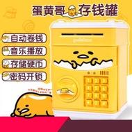 蛋黃哥 ATM存錢罐 卡通圖案 可愛 生日禮物 小朋友 存錢筒