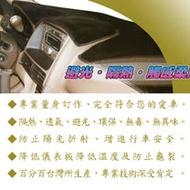 MITSUBISHI(三菱)COLT、SPACE GEAR、SAVRIN專用加大長毛儀表板避光墊 (黑色)