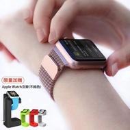 【吉米3C】蘋果 手錶 錶帶 米蘭式 不鏽鋼 磁力吸附 Apple watch 1/2/3/4/ 5代(40mm/38mm 加贈 手錶支架)