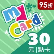 MyCard 30點 MyCard 30點(特價95折)