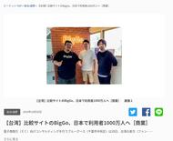 Kyodo-【台湾】比較サイトのBigGo、日本で利用者1000万人へ[商業]