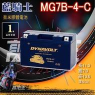 火速出貨⚡奈米膠體高效能免維護電池對應YUASA湯淺機車電池YT7B-BS