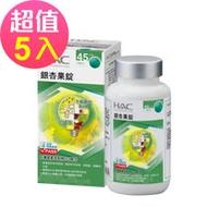 【永信HAC】銀杏果錠x5瓶(180錠/瓶)