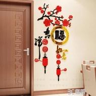 牆貼 吉祥福字新年裝飾房間客廳玄關餐廳背景牆面3d立體壓克力牆貼畫紙