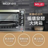 米徠45公升循環/發酵烤箱 MCOF-015