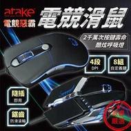 【ATake電競惡霸 M3/M5電競滑鼠】電競滑鼠 4段DPI 即插即用 遊戲練功 酷炫呼吸燈 有線滑鼠【LD375】