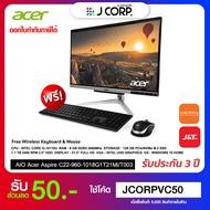 Computer All in one  Acer Aspire C22-960-1018G1T21Mi/T003 พร้อมของแถมเมาส์และคีย์บอร์ด ออกใบกำกับภาษีได้