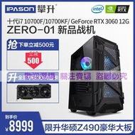 【現貨銷售】攀升Zero-01 i7 10700/10700K/RTX 3060电脑主机DIY高端组装机全套电竞直播设计