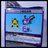 Crash B-Daman S.W.S System - Mach Garuda Takara