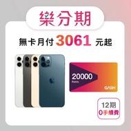 【活動組合】【Apple】iPhone12 Pro (128G) ※加贈超值6件組 +【GASH】20000點 遊戲點數