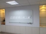 亞瑟 磁性玻璃白板 免運費專業施工.網路最低價~(任何尺寸皆可訂做) 送壓克力筆架