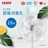 SAMPO聲寶 18吋微電腦遙控DC節能風扇 SK-FA18DR