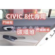 喜美 8代 碳纖維 門板飾條 車門飾條 飾板 飾殼 飾條 水轉印 卡夢 非貼膜 CIVIC K12 八代
