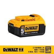 【DEWALT 得偉】美國 得偉 DEWALT 20V Max XR超鋰電電池 5.0Ah DCB205(DCB205)