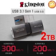 ☑防震 耐摔 DTUGT/2TB 金士頓 DataTraveler Ultimate GT 2TB USB3.1 隨身碟