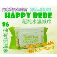 Happy bebe濕紙巾體驗組合 86抽5包+15抽5包+女用5包