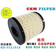 【CKM】MINI COOPER S R58 R59 R60 R61 超越 原廠 機油濾芯 機油芯 機油蕊 機油濾清器