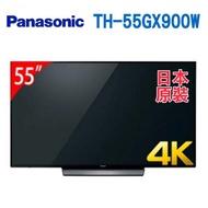 Panasonic 國際牌  65吋日本製六原色4K智慧聯網電視 TH-55GX900W