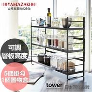 日本【YAMAZAKI】tower可調式三層置物架(黑)★收納架/居家收納★
