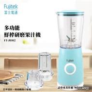 【Fujitek 富士電通】多功能鮮榨研磨果汁機(FT-JE012)
