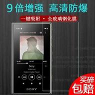 Sony索尼NW-A105HN鋼化膜NW-ZX507貼膜MP3播放器ZX505全屏高清NW-A100TPS系列A