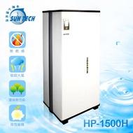 [SUNTECH 善騰]6-12人適用  MIT節能熱泵熱水器 HP-1500H