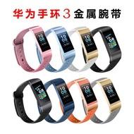 現貨 新品 適用華為手環3/3Pro金屬頭粒配tpu單色腕帶 TPE TPU 鋅合金 華為手環4pro通用表帶 替換錶帶