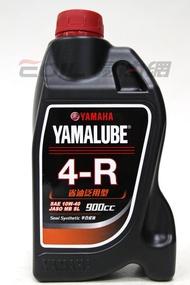YAMAHA YAMALUBE 4R 10W40 4T 山葉原廠 合成機油 900CC