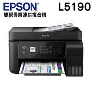 [迎夏限時活動 -隨貨送三包相片4*6]EPSON L5190 雙網四合一連續供墨複合機