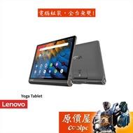 Lenovo聯想 yoga Tablet YT-X705L 10吋/驍龍439八核/4G/64G/平板/原價屋【活動贈】