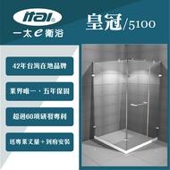 【ITAI 一太】皇冠5100《L型無框單開淋浴門》寬100以內x高200cm-8mm強玻 淋浴拉門