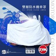 107【雙層防水機車罩】防水防塵 適用於 SYM WOO100 R100 TINI 悍將 風雲 迪爵 GR RV150