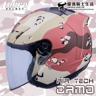 LUBRO安全帽|AIR TECH VENTO CAMO 沙漠迷彩 半罩帽 AIRTECH 『耀瑪騎士機車部品』