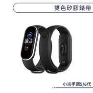 小米手環5/6代 雙色矽膠錶帶 替換錶帶 小米手環錶帶 腕帶